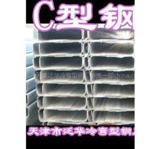 供应天津热镀锌C型钢檩条Z型钢规格