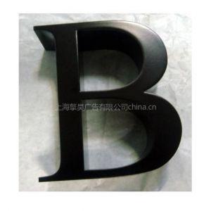 供应浦东新区背景墙logo制作不锈钢字制作 不锈钢发光字制作 钛金字制作