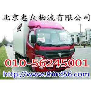供应北京到长沙物流专线【010-56245001】