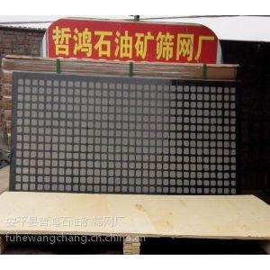 供应平板型泥浆振动筛网直销平板型泥浆振动筛网平板型泥浆振动筛网厂