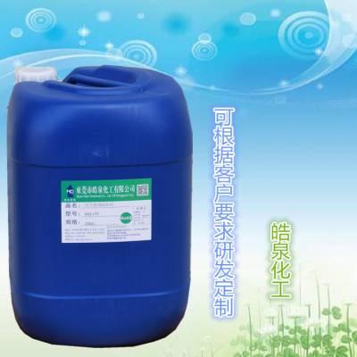 供应铜专用除油清洗剂 碳氢超声波清洁剂 快干型油污清洗剂