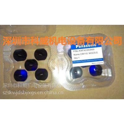 供应CM402-110吸嘴 KXFX03DGA00