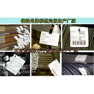 耐高温钢铁标签(105*65)持续耐高温钢铁吊牌.钢铁挂牌印刷标签