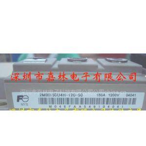 供应2MBI150U4H-120-50
