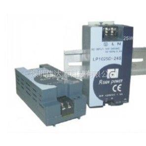 供应12V25W,型号LP1025D-12S导轨式开关电源