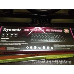 供应库存电脑键盘 批发USB电脑键盘 出口产品电脑键盘批发 库存键盘