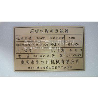 供应西安标牌,西安腐蚀牌,西安铜牌不锈钢牌