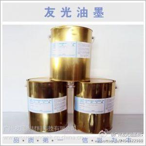 供应供应双组份金属玻璃油墨