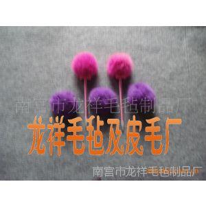 龙祥毛球供应圆珠笔专用毛球 彩色兔毛球 毛球饰品 毛球挂件 毛球