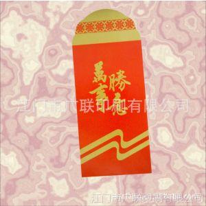 供应欢迎订制个性利是封 专版利是封 红包 利是袋江门印刷厂家生产
