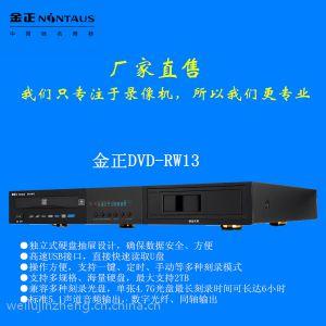 供应金正录像机DVD-RW13视盘录像机光盘录像机硬盘录像机刻录机