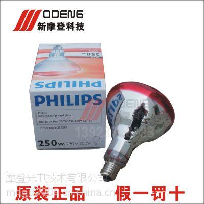 供应PHILIPS IR250R红外线灯 250W加热灯泡 保温灯泡