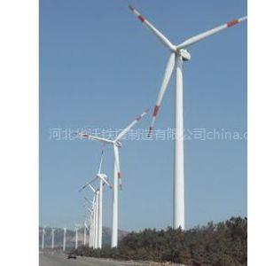 河北华沃钢结构有限公司供应风力发电塔