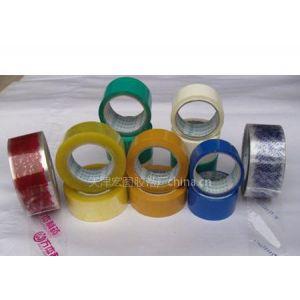 供应天津胶带批发出售透明封箱胶带等胶带系列产品
