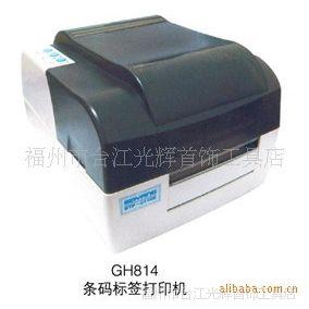 供应光辉首饰器材 打金设备 条码标签打印机