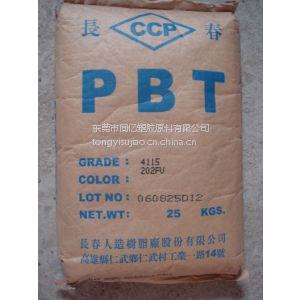 供应聚对苯二甲酸丁二醇酯 CCP PBT 台湾长春 4820 BK 20%玻纤增强 阻燃V-0