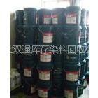 供应上门回收广东过期染料 塑料助剂18732029968