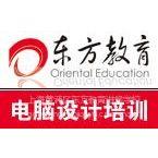 供应上海计算机培训 电脑零基础培训 电脑办公自动化全能班