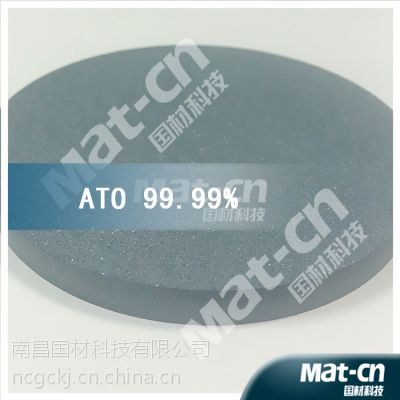 ATO靶材,氧化锡锑靶材,溅射靶材ATO,ATO粉末,ATO高致密靶材