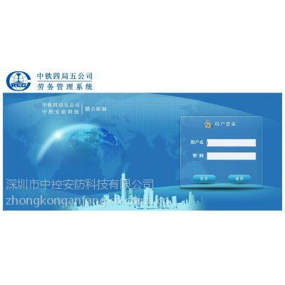 建筑工程管理系统 劳务工管理办法 一卡通管理系统 劳务工考勤管理 广域网考勤管理系统 企业管理