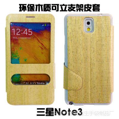 三星note3竹/木质手机保护套N900双开窗N9002 可立支架木纹皮套