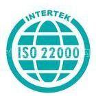 供应卓新顾问专业从事ISO22000认证培训、深圳市ISO22000认证顾问公司