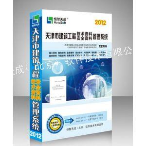供应恒智天成天津建筑工程技术与安全资料管理软件