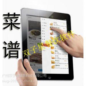 供应双子星餐饮管理软件,收银系统十年荣誉出品,广州|惠州|佛山|江门|东莞