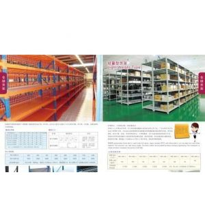 供应轻型货架│轻型插接货架│轻型可调货架储存方式│上海钢德货架