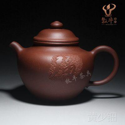 福字掇只壶240ml 名家紫砂壶宜兴正宗原矿紫泥茶具茶壶 全店混批