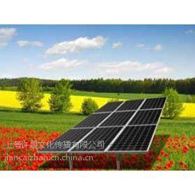 供应2015中国(上海)国际太阳能光伏光热建筑一体化展览会