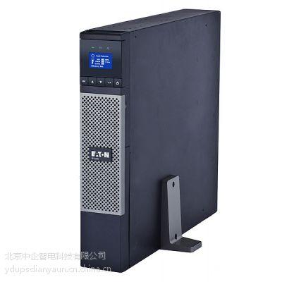 供应广州Eaton伊顿UPS电源Eaton 5P 1550i,在线互动塔式1100w不间断电源含税价
