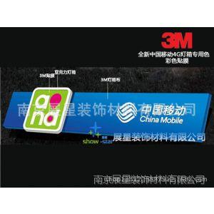 供应新移动招牌门头制作/移动灯箱制作 3M贴膜中国移动门头制作