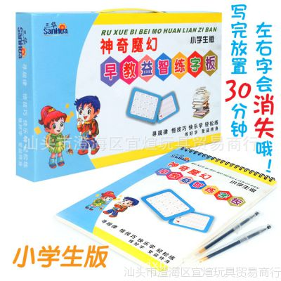 成人儿童9岁以上速成练字 帖 神奇魔幻魔法凹槽早教练字 板