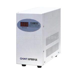 供应精密净化型交流稳压器 NPS1-3KVA 正泰稳压电源