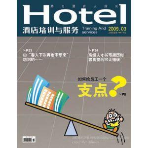 供应《酒店培训与服务》杂志订阅双月刊