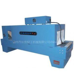 供应PE膜收缩机||长宏机械专业生产销售
