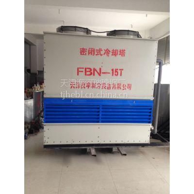 天津闭式冷却塔/价格/厂家/图片/冷却塔-天津良丰公司