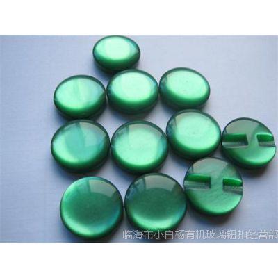 [厂家直销] 25毫米/珠光钮扣/时装钮扣/毛衣钮扣/树脂钮扣/草绿色