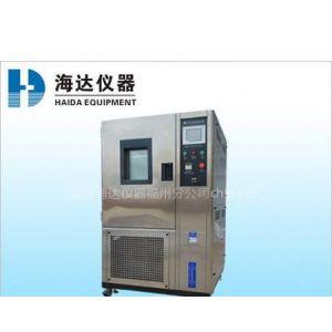 供应HD-225T恒温恒湿仪︱福州恒温恒湿仪厂家