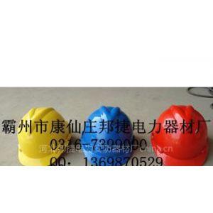 供应国家电网安全帽,V字型玻璃钢安全帽