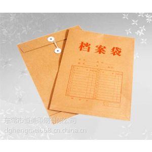 供应东莞市恒美印刷供应档袋定制印刷