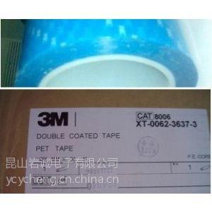 供应3M8006蓝膜胶带 昆山