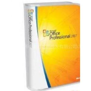供应office2007询价微软正版软件深圳代理商