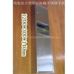 供应钣金焊接加工明装组合型带垃圾桶不锈钢手纸箱