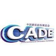 供应2012第七届中国(武汉)国际建筑装饰博览会