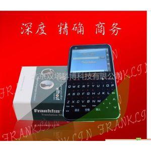 供应富兰克林TG-780A升级版翻译机英语学习机多国语言翻译