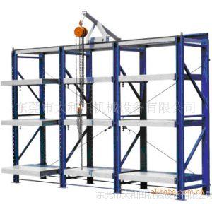 供应东莞标准模具架,东莞重型模具架,东莞模具货架,东莞全开式模具架