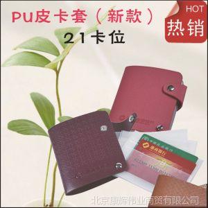 供应PU皮卡套(新款)21卡位 信用卡套 名片卡套 批发定制