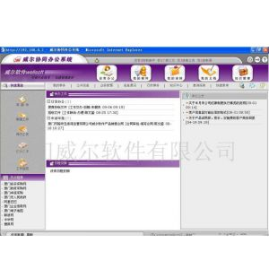 寻求oa信息技术项目合作